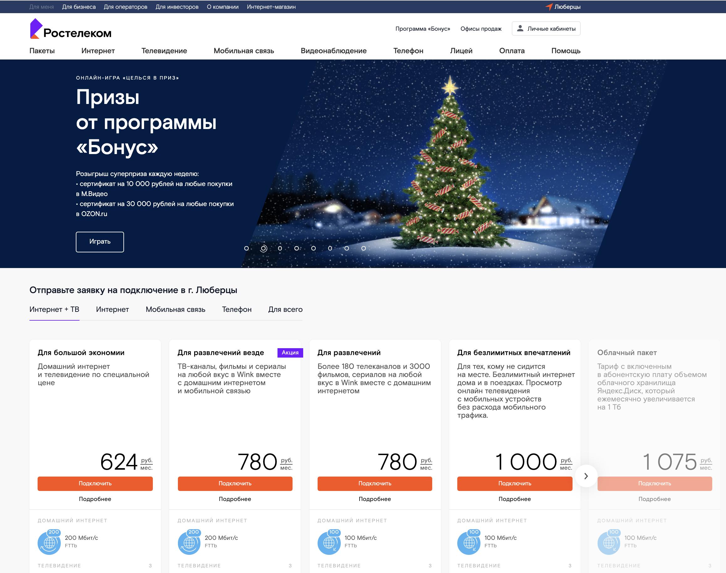Ростелеком — Личный кабинет Московская область