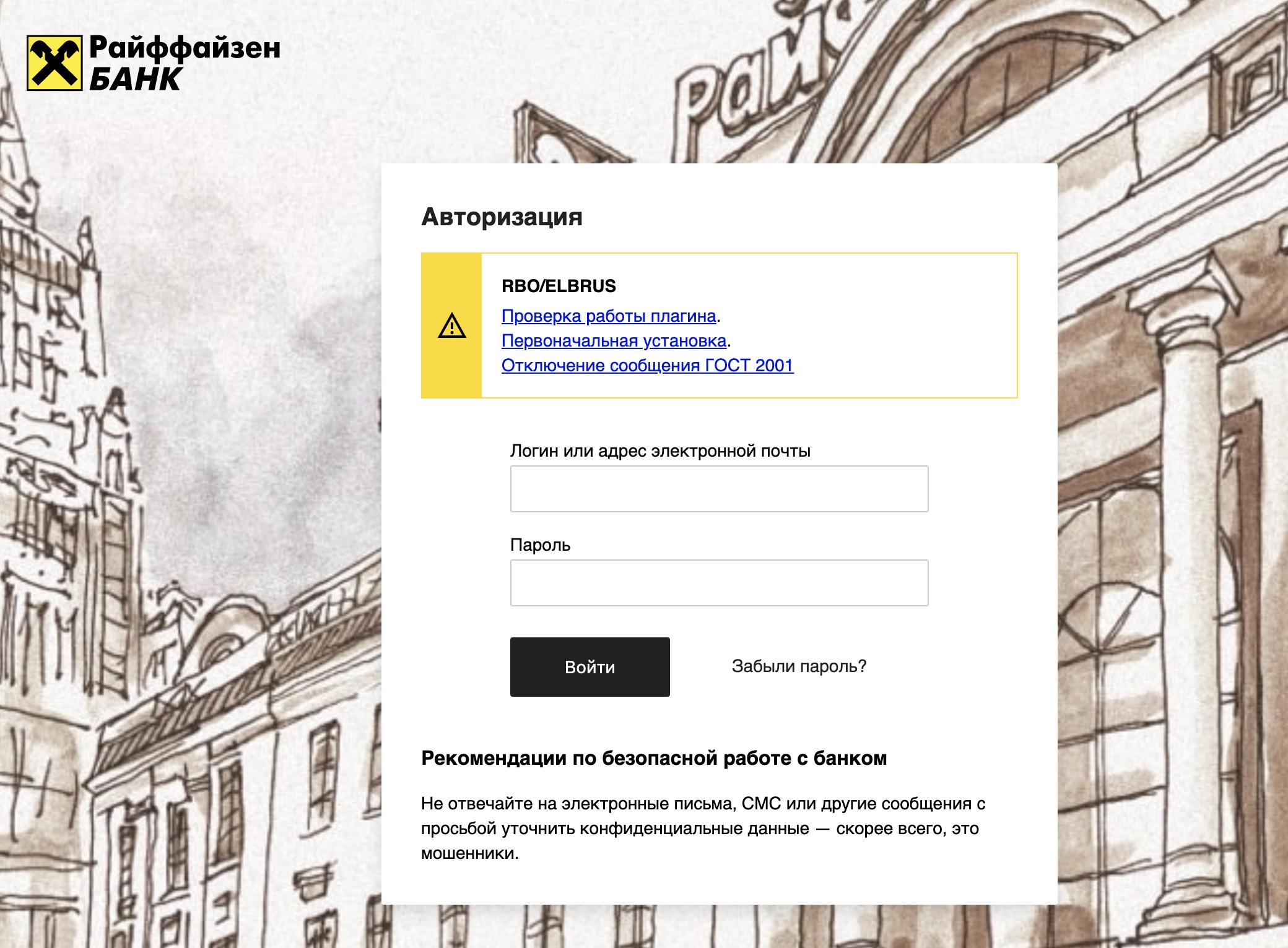 райфазенк банк онлайн рбо взять кредит со 100 одобрением без справок и поручителей