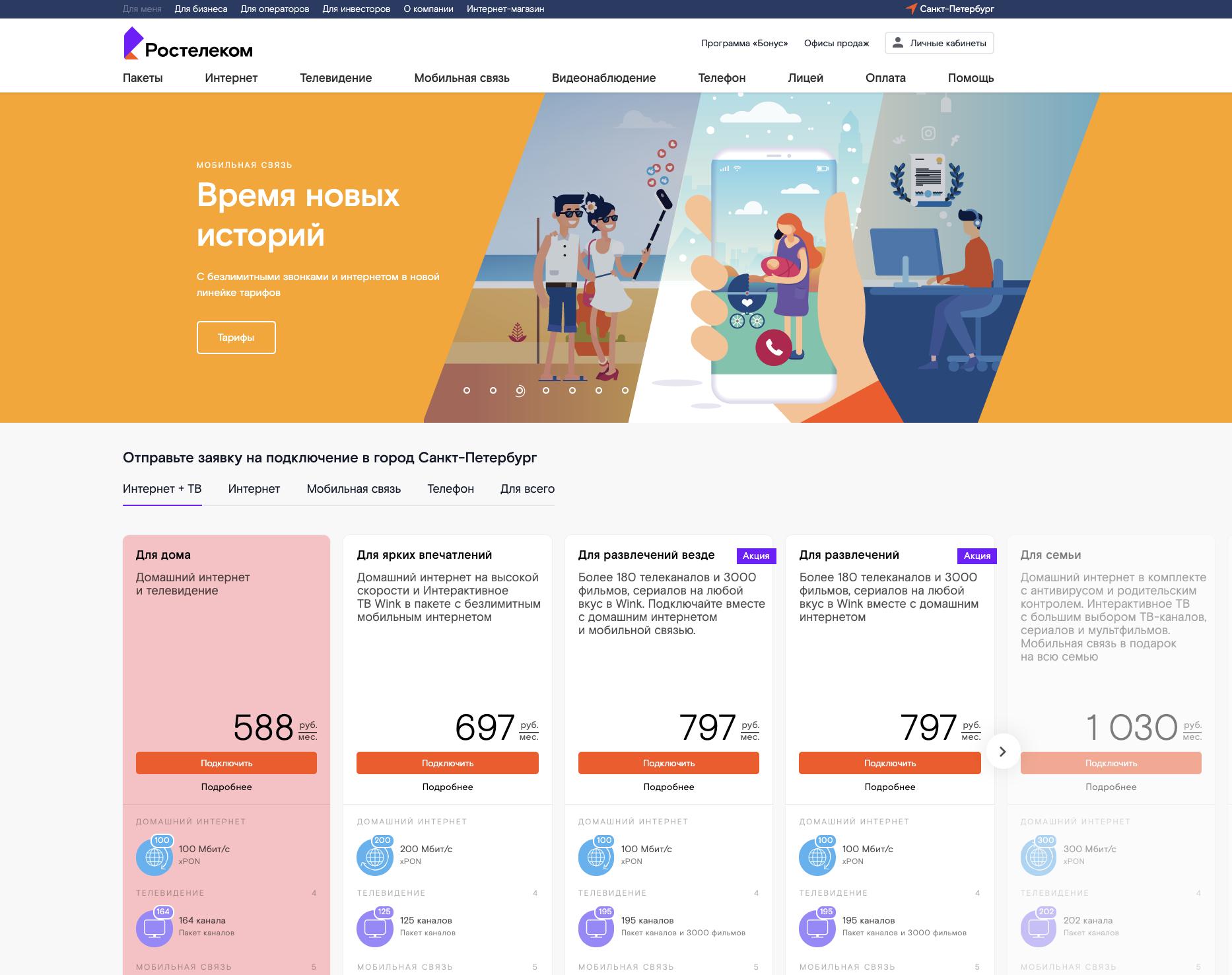 Ростелеком личный кабинет Санкт-Петербург