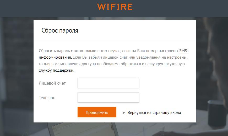восстановить пароль нетбайнет