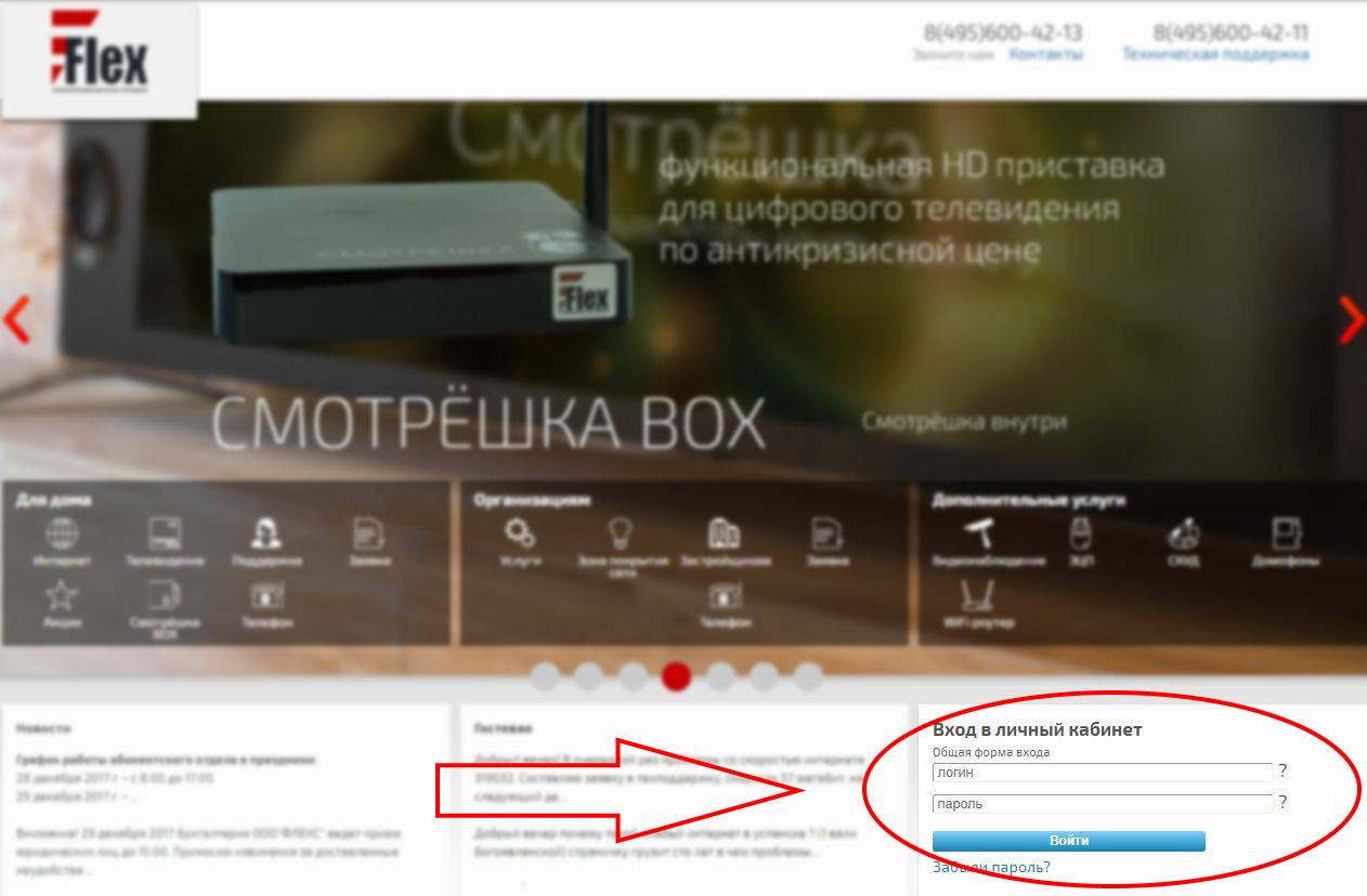 Личный кабинет Флекс (flex.ru)