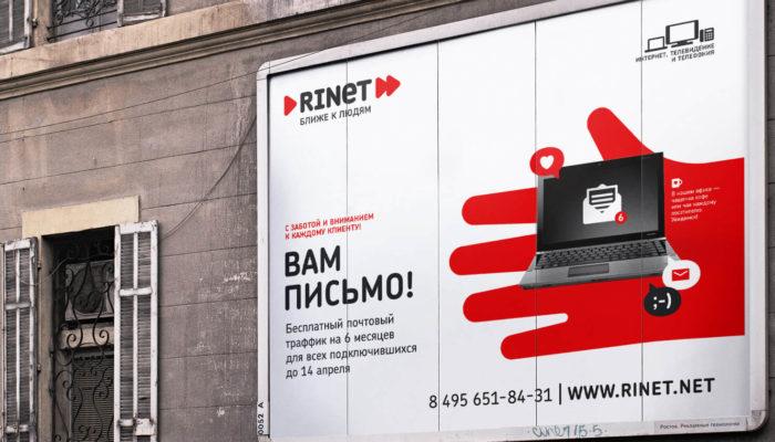 Ринет (rinet.ru)