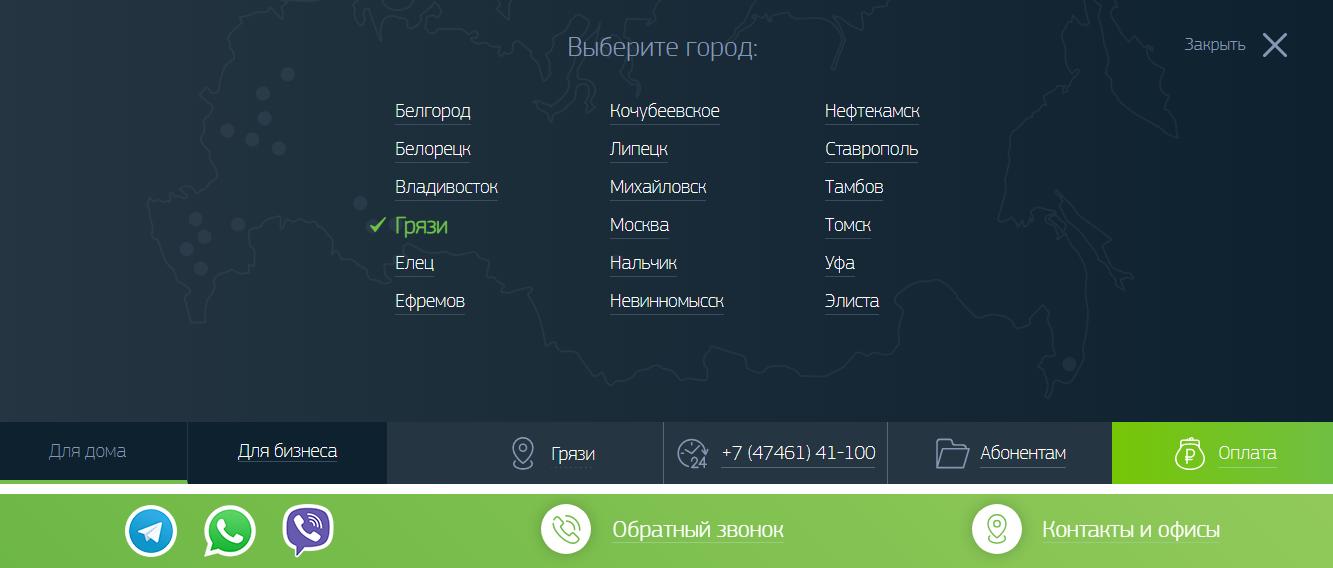 выбор регионального сайта зеленой точки
