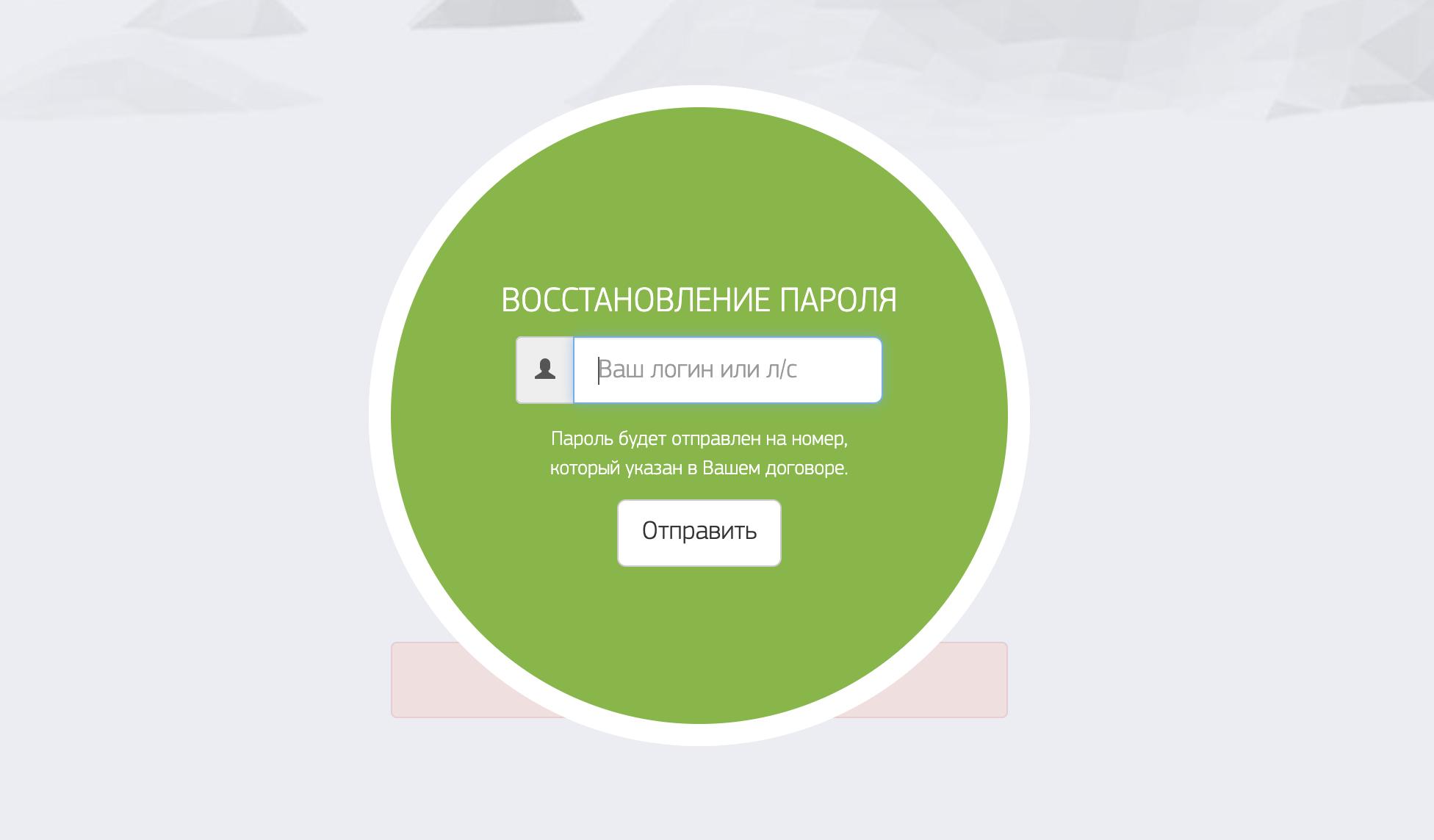 восстановить пароль в личный кабинет Зеленая точка