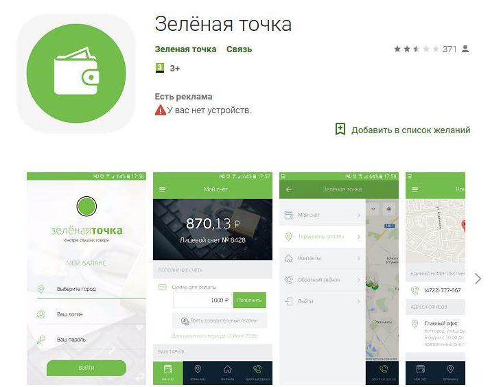 мобильное приложение провайдера зеленая точка