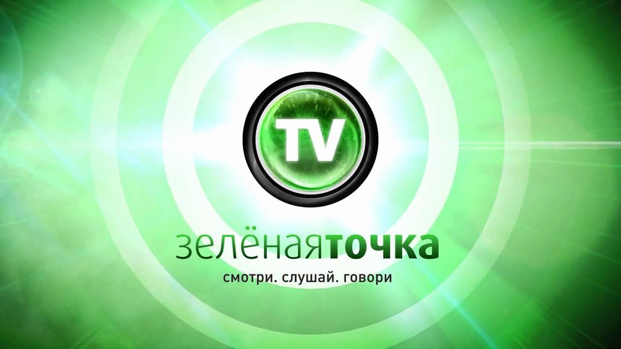 Зеленая Точка на zelenaya.net