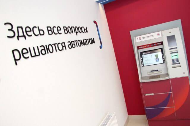 убрир банкомат