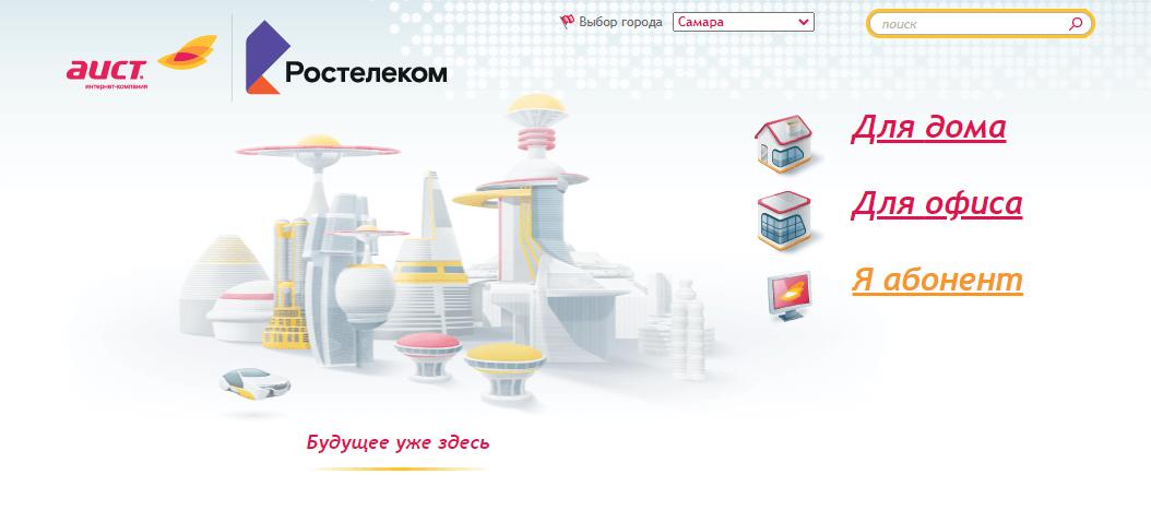 сайт компании аист самара