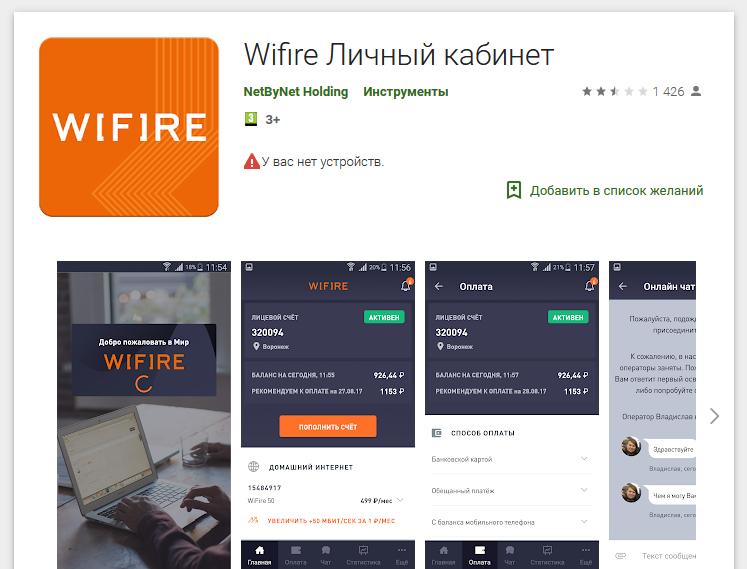 Личный кабинет NetByNet (Нэт Бай Нэт) приложение