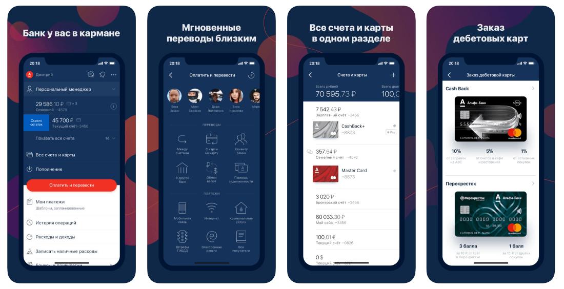 Альфа-Банк Albo (AЛБО) приложение