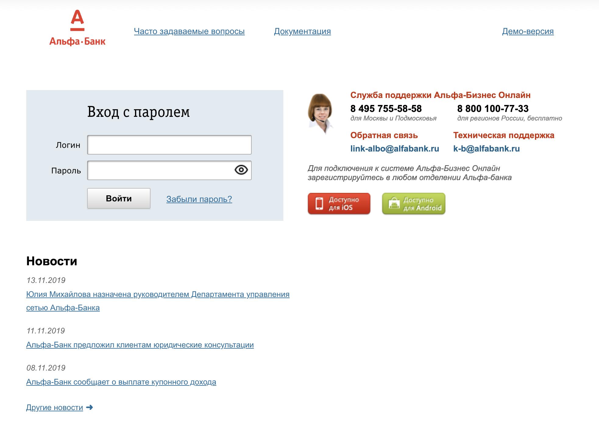 Личный кабинет Альфа-Банк Albo (AЛБО)