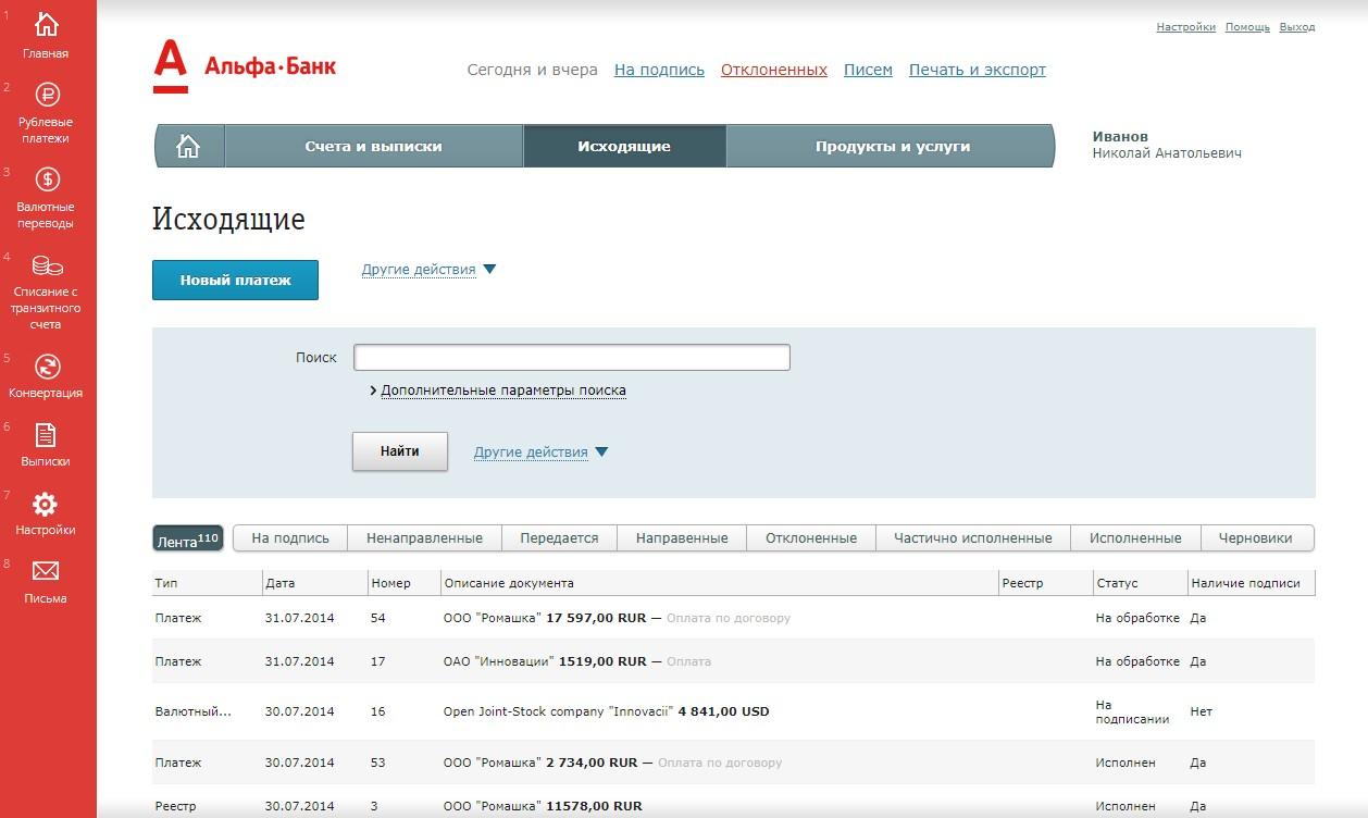Личный кабинет Альфа-Банк Albo (AЛБО) - документация