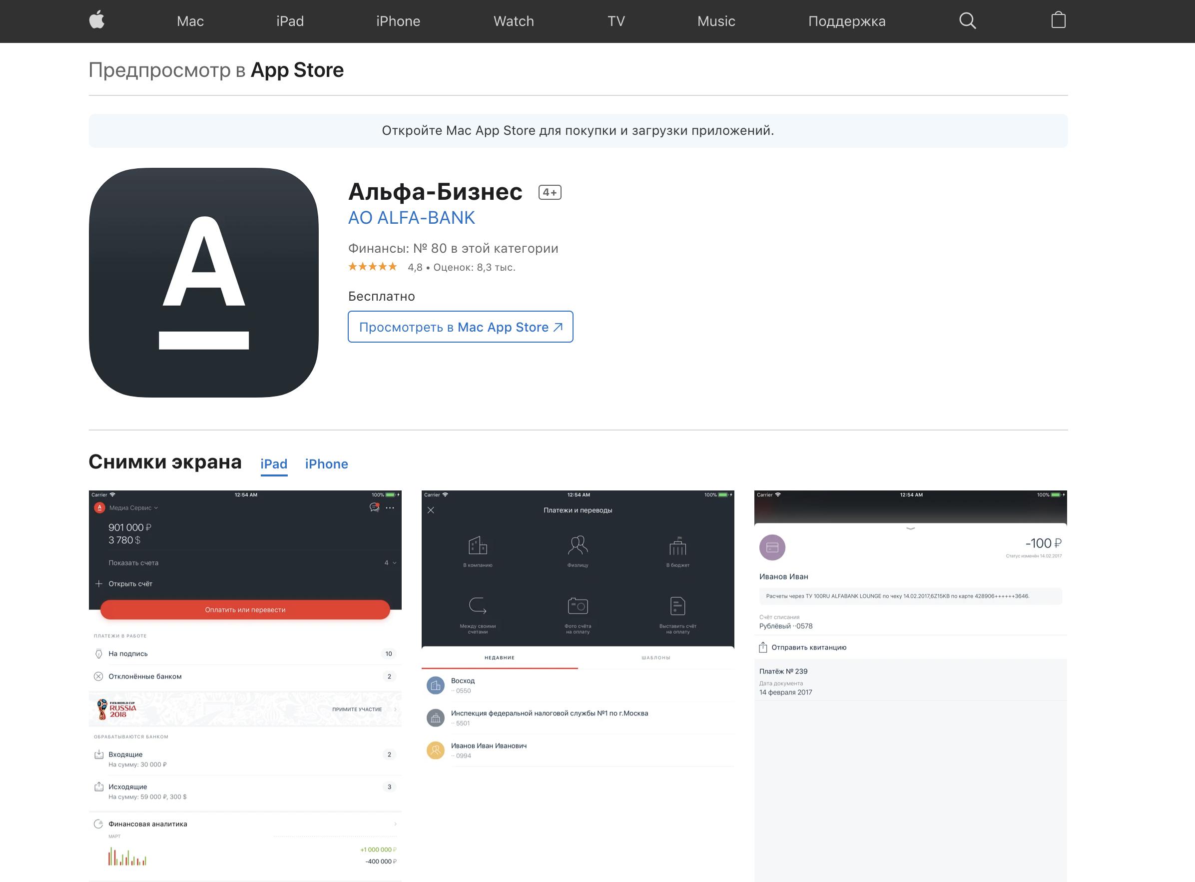 приложение Альфа-Банк Albo (AЛБО)