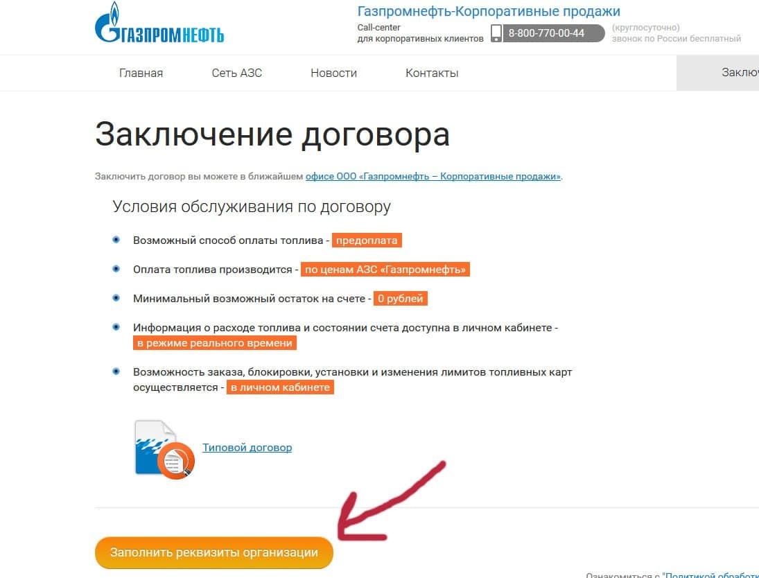 личный кабинет Газпромнефть заключение договора