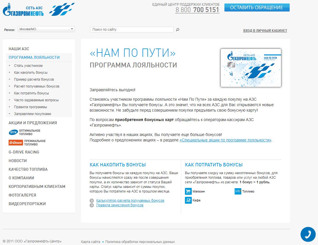 личный кабинет Газпромнефть программа нам по пути
