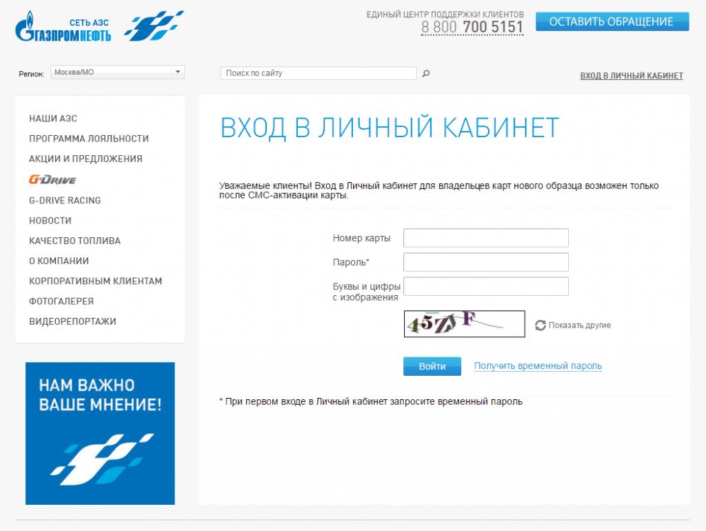 личный кабинет Газпромнефть вход